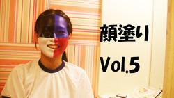 顔塗りVol.5