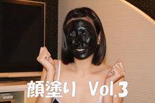 顔塗りVol.3