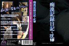 痴○記録日記・改10
