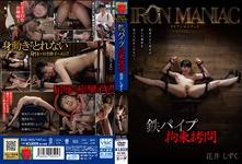 Iron Maniac Iron Pipe Restraint Torture Hanai Shizuku