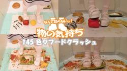 145 Various foods