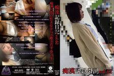 痴○記録日記vol.62