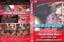 スク水めがねっ娘 レズレ○プ 〜Female Trance Glasses 〜 episode.1