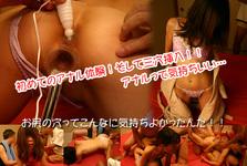 【素人乱交】初めてのアナル体験!そして三穴挿入!!アナルって気持ちいい・・・:瑠美さん