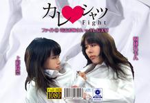 カレシャツFight① 毒舌お姉さんvsキレ長美女