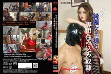 Secret! Queen Kira and a dedicated live-in slave
