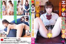 Naughty Little Devil Academy-Extreme Promotion Exam-Maki Katayama MC-046