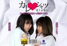 カレシャツFight③ 色白処女vs南国ヤリマン