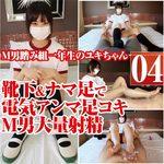 M男踏み組ユキの靴下&ナマ電気アンマ足コキでM男大量射精