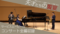 トリオ演奏 コンサート全編収録!(サービスムービー付)