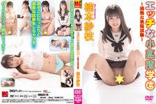 Naughty Little Devil Academy-Extreme Promotion Exam-Sae Kusumoto MC-044