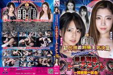 Indiscriminate Class Tournament First Round First Match Mitsuki Nagisa vs Saya Minami Infinity X First champion decided indiscriminate class tournament first round first match