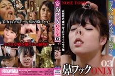 Nose hook ONLY 03 Nose Hook 03