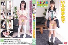 Toki ♡ Meki Uniform Heaven Iroha Kanade TM-015
