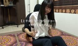 [Upper body] Tickling hard course Rion Izumi
