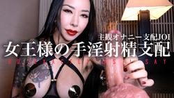 JOI Queen's Handjob Ejaculation Domination ~ Subjective Masturbation Domination Video Do Exactly as I Say