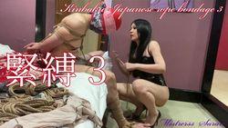 Bondage 3 Kinbaku 3 -Japanese rope bondage