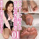 絶対的イキ過ぎOL香奈のマッサージ好きな24cm足裏足指接写