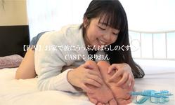 [F / M] Rion Izumi blames him for tickling at home