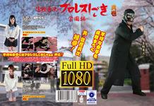 Yuji Togashi's Wrestling Ironing -Gakuen Hen- Volume 2