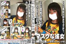 マスクな彼女 3