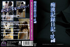 痴○記録日記・改08