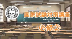国家試験対策講座 必修②