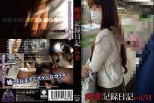痴○記録日記vol.51