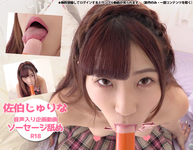 Jurina Saeki 4K video Move your body up and down while making a violent sound on all fours and lick sausages