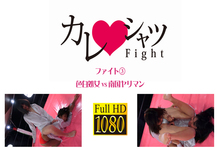 Curry shirt Fight ③ Fair-skinned virgin vs tropical spear man